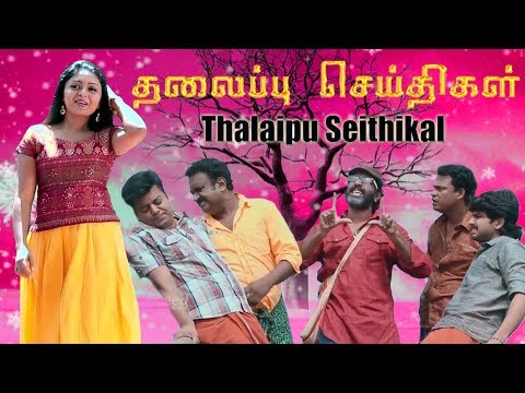 THALAIPPU SEITHIKAL || New Tamil Dubbed Malayalam Comedy Movie || 2017 Released || HD Movie