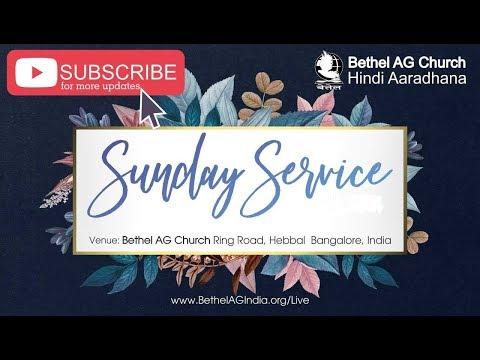 Sunday Hindi Worship Service On 23 June 2019 Youtube