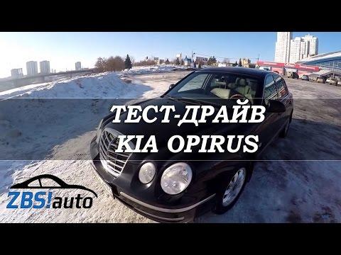Тест-драйв - Kia Opirus