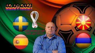 Чемпионат Мира 2022 Северная Македония Армения Швеция Испания