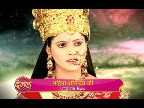 Mahima Shanidev Ki II The Promo II Episode 164 thumbnail