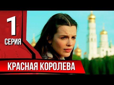 Красная королева. Серия 1. The Red Queen. Episode 1