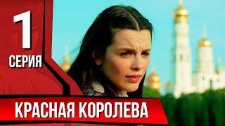 Красная королева. Серия 1.  The Red Queen. Episode 1.
