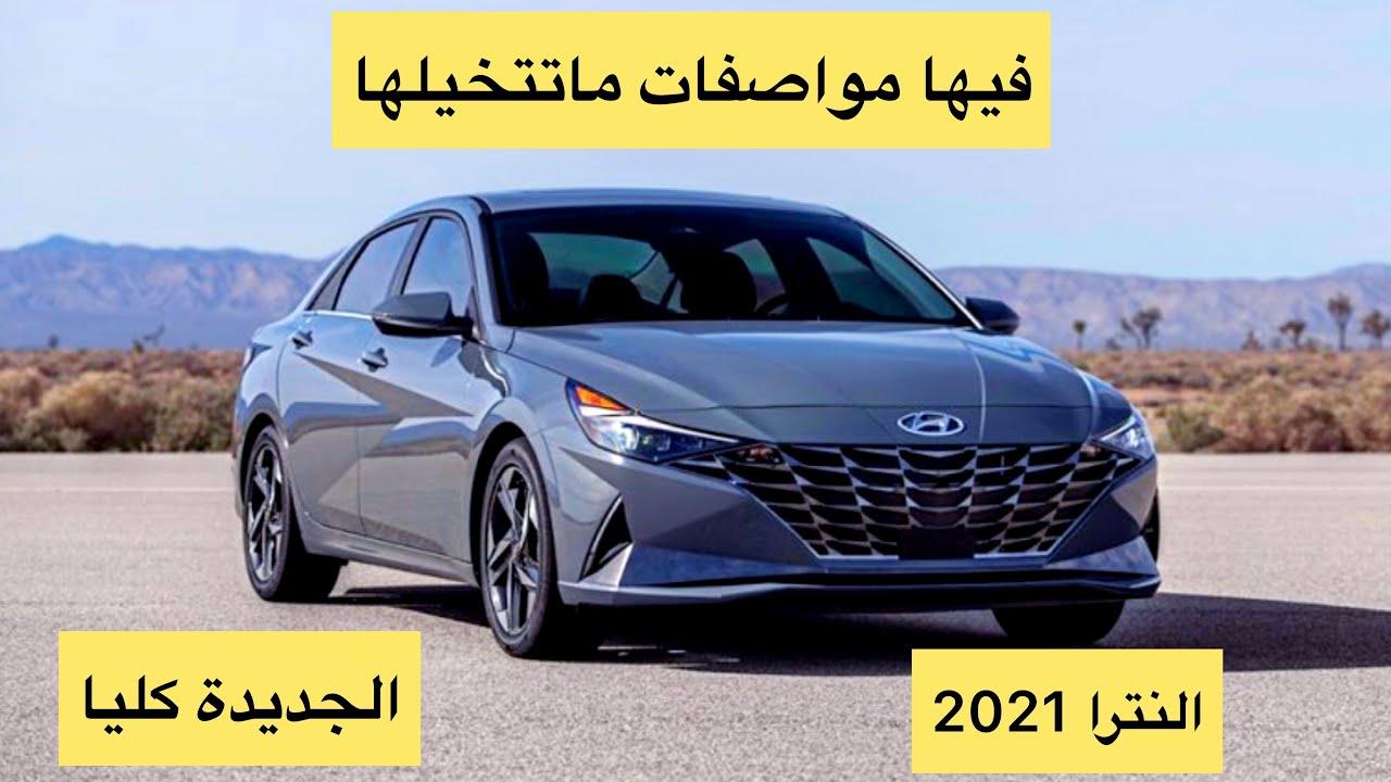 تغطية النترا الجديدة 2021 الشكل الجديد مابقى شي ماحطوه في السيارة New Elentra عمر الهزاع Youtube