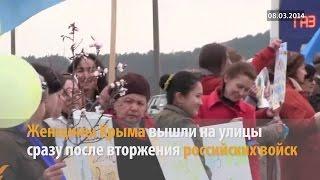 Хроники оккупации: акция против войны женщин Крыма