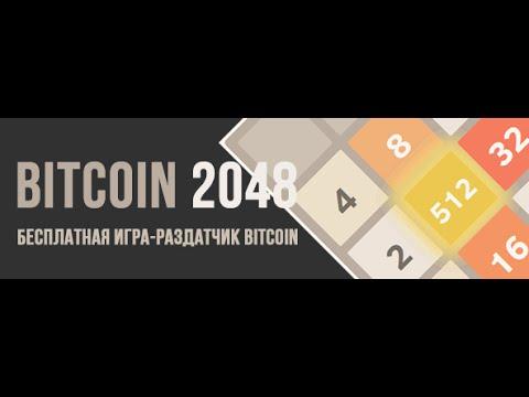 Bitcoin 2048 - играй в любимую игру и зарабатывай сатоши! Ум = Биткоин! Заработок в интернете!