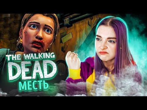 ОНИ ПРИШЛИ К НАМ! ► The Walking Dead: Michonne