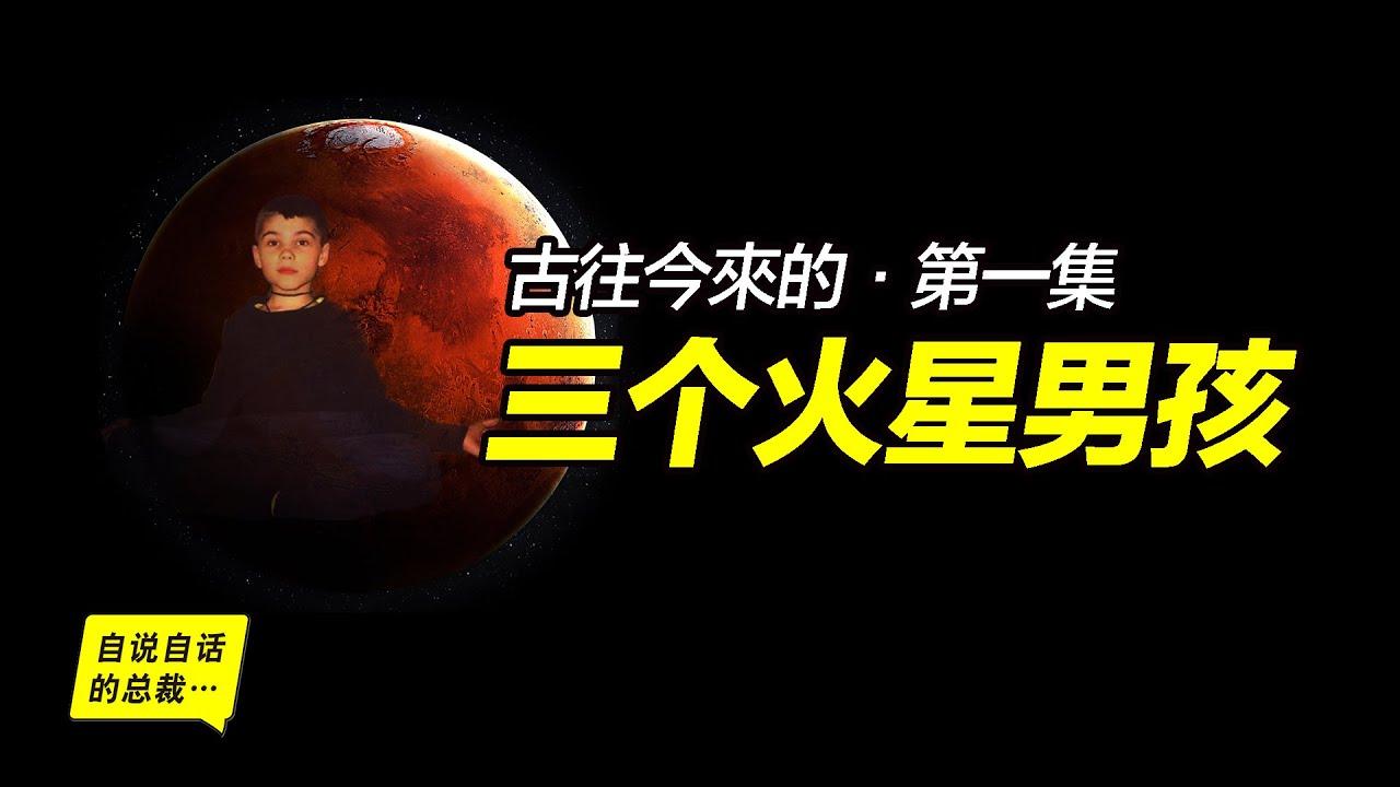 火星男孩01:三國時代的火星男孩&俄羅斯火星男孩波利斯卡,這兩位自稱火星人的男孩,究竟說了什麼? 自說自話的總裁