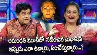 alitho-saradaga-118-promo-arundathi-lo-act-chesina-subhashini-ippudu-ela-vunnaru-em-chesthunnaru
