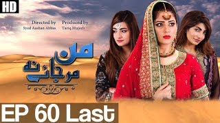 Man Mar Jaye Na - Episode 60 (Last) | A Plus ᴴᴰ
