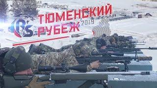 Тюменский рубеж 2019 (фильм)