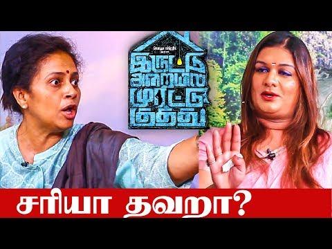 "IAMK : ""Amma, Appa Kooda Blue Film Paapengala?"" | Lakshmy Ramakrishnan | Apsara Reddy"