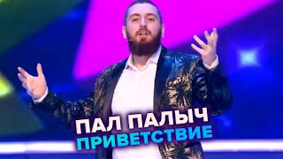 КВН Пал Палыч Приветствие Высшая лига Вторая 1 8 финала 2021