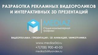Заказать рекламный видео ролик / 3d анимация Караганда | Казахстан | Студия Mediaz3d(, 2015-06-30T12:51:52.000Z)