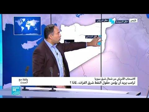 ترامب يريد حماية النفط شرق الفرات.. لماذا؟  - نشر قبل 3 ساعة