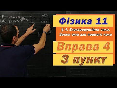 Фізика 11 клас. Вправа № 4. 3 п