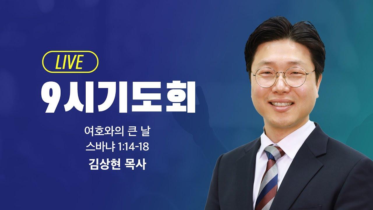 [LIVE] 토요 9시기도회 - 김상현목사 | 여호와의 큰 날