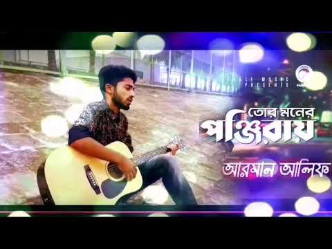 Tor Moner Pinjirai By Arman Alif Video Song 2019