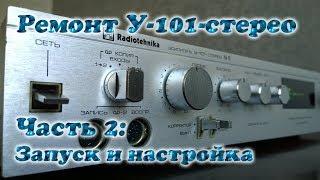 Ремонт У-101-Стерео: 2. Запуск после ремонта и настройка