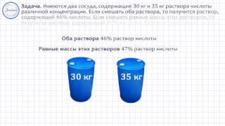 Алгебра 9 Методика решения текстовых задач на смеси, сплавы, растворы  Часть 2