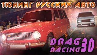 Drag Racing 3D - Тюнингуем Русские тачки (ios)