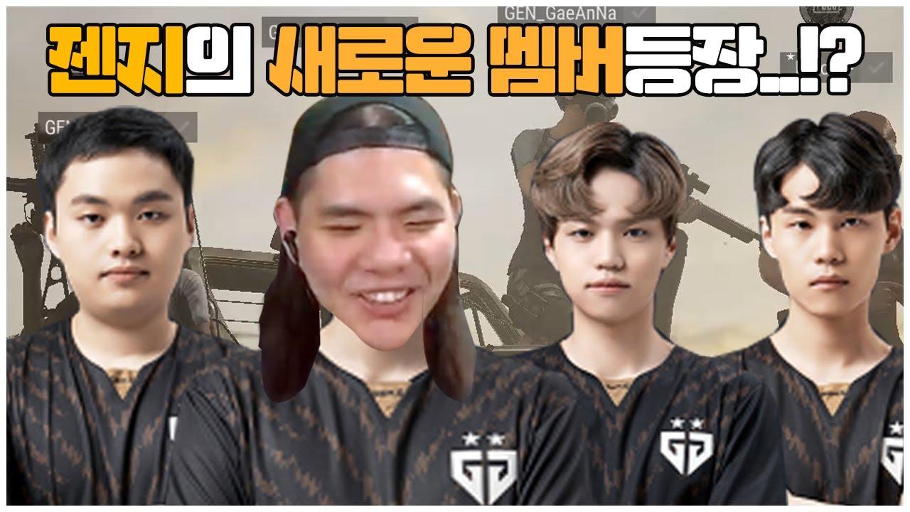[Eng sub] 새로운 멤버와 경쟁전 했습니다.  - 피오(GEN.G pio) (배틀그라운드)