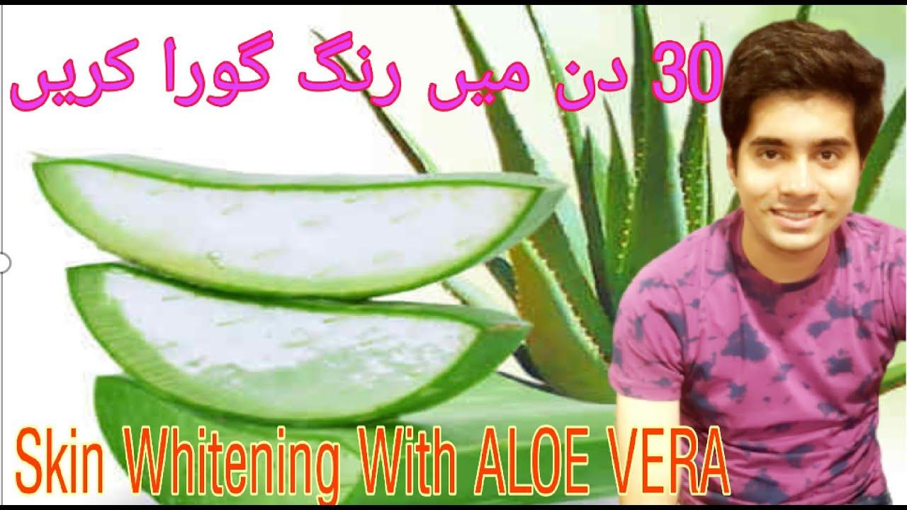 How To Use ALOE VERA For Skin Whitening | Skin Whitening Tips | Home Remedies | Umarvlogs