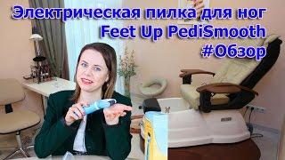 Электрическая пилка для ног Орифлейм Feet Up PediSmooth.  #Обзор