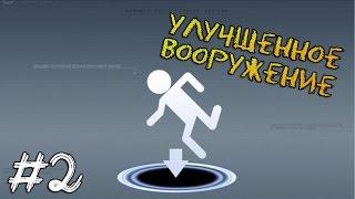 Прохождение игры - Portal - Улучшенное вооружение (#2)