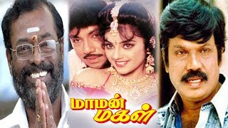 Maaman Magal | Tamil full comedy movie | Sathyaraj,Meena,Goundamani,Manivannan | Full HD Video