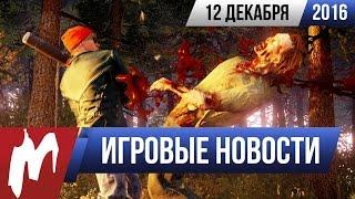Игромания! Игровые новости, 12 декабря (The Last of Us 2, State of Decay 2, Final Fantasy XV)