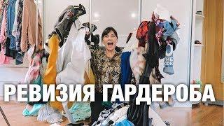 РЕВИЗИЯ ГАРДЕРОБА/ ИЗБАВЛЯЮСЬ от КУЧИ ВЕЩЕЙ