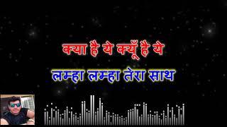 Tum Se Milna Batein Karna - Tere Naam Karoake With Lyrics