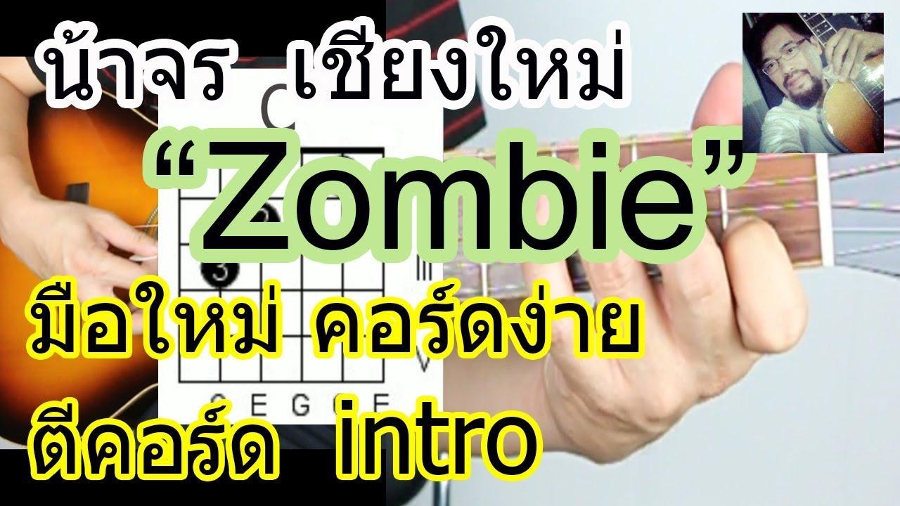 สอนกีต้าร์  Zombie หน้ากากอีกา ตีคอร์ด+intro แบบง่ายมักๆ มือใหม่ไม่มีคอร์ดทาบ-cover น้าจร  เชียงใหม่