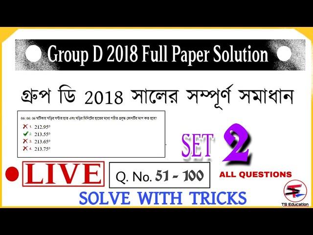 🔴CLASS 05 ( Q. No. 51 - 100)  GROUP D 2018 FULL PAPER SOLUTION   গ্রুপ ডি 2018 সম্পূর্ণ প্রশ্নপত্রে