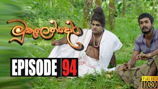 Muthulendora | Episode 94 27th  August 2020 Thumbnail