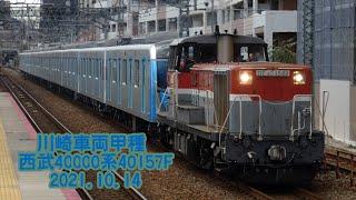 川崎車両甲種 西武40000系40157F 2021.10.14