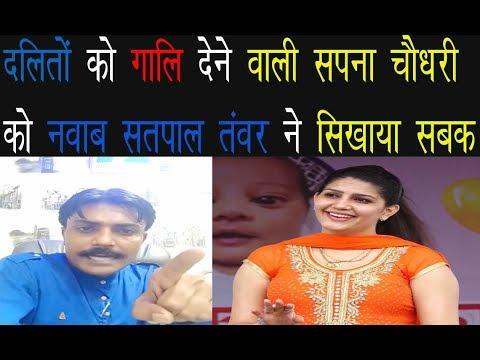 दलितों को गालि देने वाली Sapna Chaudhary को Nawab Satpal Tanwar ने सिखाया सबक