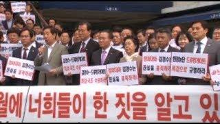"""한국당 """"문재인 대통령 팬클럽도 매크로 여론 조작 의심"""""""