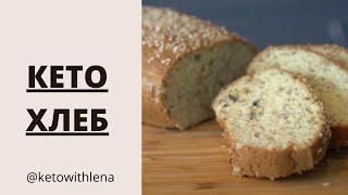 Кето рецепты / Кето хлеб / Хлеб без муки / Низкоуглеводный хлеб