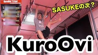 SASUKE出場者も出た「KuroOvi」で記録を出そうとした結果が、まさかすぎた!!!