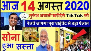 Today Breaking News ! आज 14 अगस्त 2020 के मुख्य समाचार बड़ी खबरें PM Modi news, sbi, petrol, gas Jio