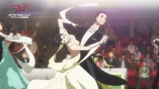 「青春を、熱く踊れ。」 TVアニメ「ボールルームへようこそ」 JDSFコラ...