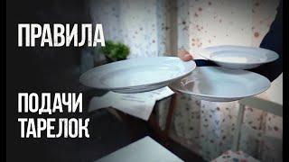 Как правильно брать и подавать тарелки?! Обучение официантов, менеджеров, управляющих рестораном!