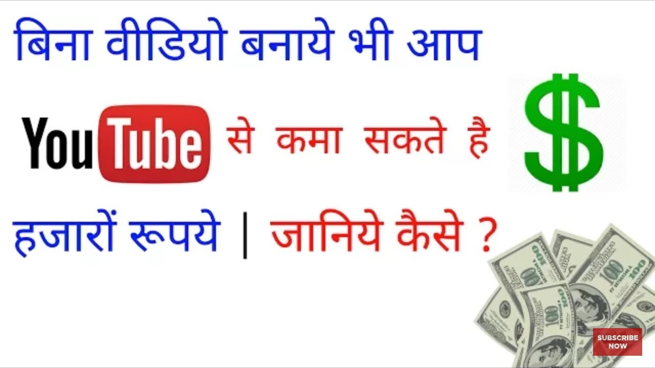 How To Earn By Watching Youtube Videos In Hindi