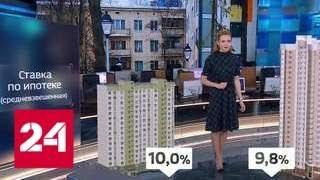 Ипотечный бум в России набирает обороты - Россия 24