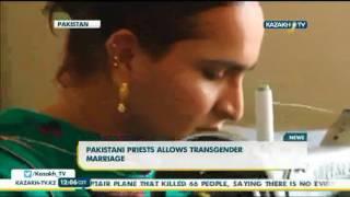 В Пакистане трансгендерам разрешили вступать в брак