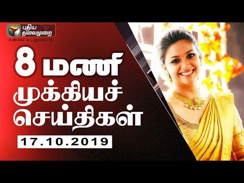 Puthiya Thalaimurai 8 AM News   Tamil News   Today News   Watch Tamil News   17/10/2019