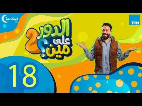 الدور على مين 'الموسم الثاني' - الحلقة 18 الثامنة عشر | Eldor 3la Men S2 - Ep 18