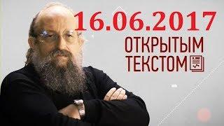 Анатолий Вассерман - Открытым текстом 16.06.2017